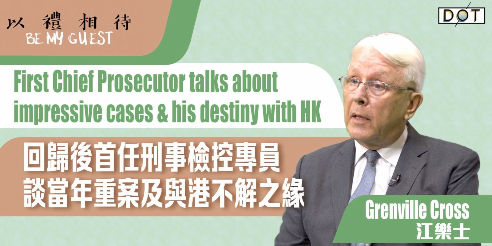 Be My Guest | Grenville Cross: First Chief Prosecutor talks about impressive cases & his destiny with HK