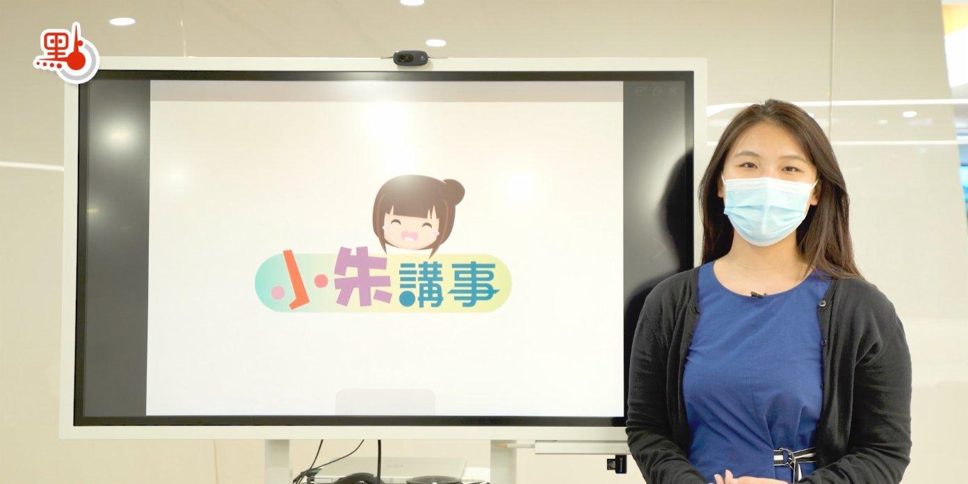 小朱講事|反制裁法香港跟中央 台灣疫苗偷打都係蔡英文身邊人