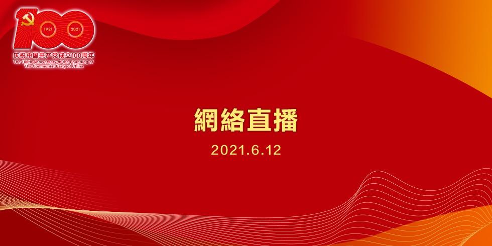 【點直播】 6月12日 中國共產黨與「一國兩制」主題論壇