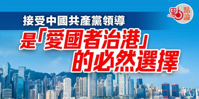 點論 接受中國共產黨領導是「愛國者治港」的必然選擇