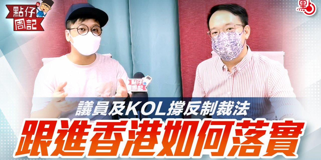 【點仔周記】議員及KOL撐反制裁法 跟進香港如何落實
