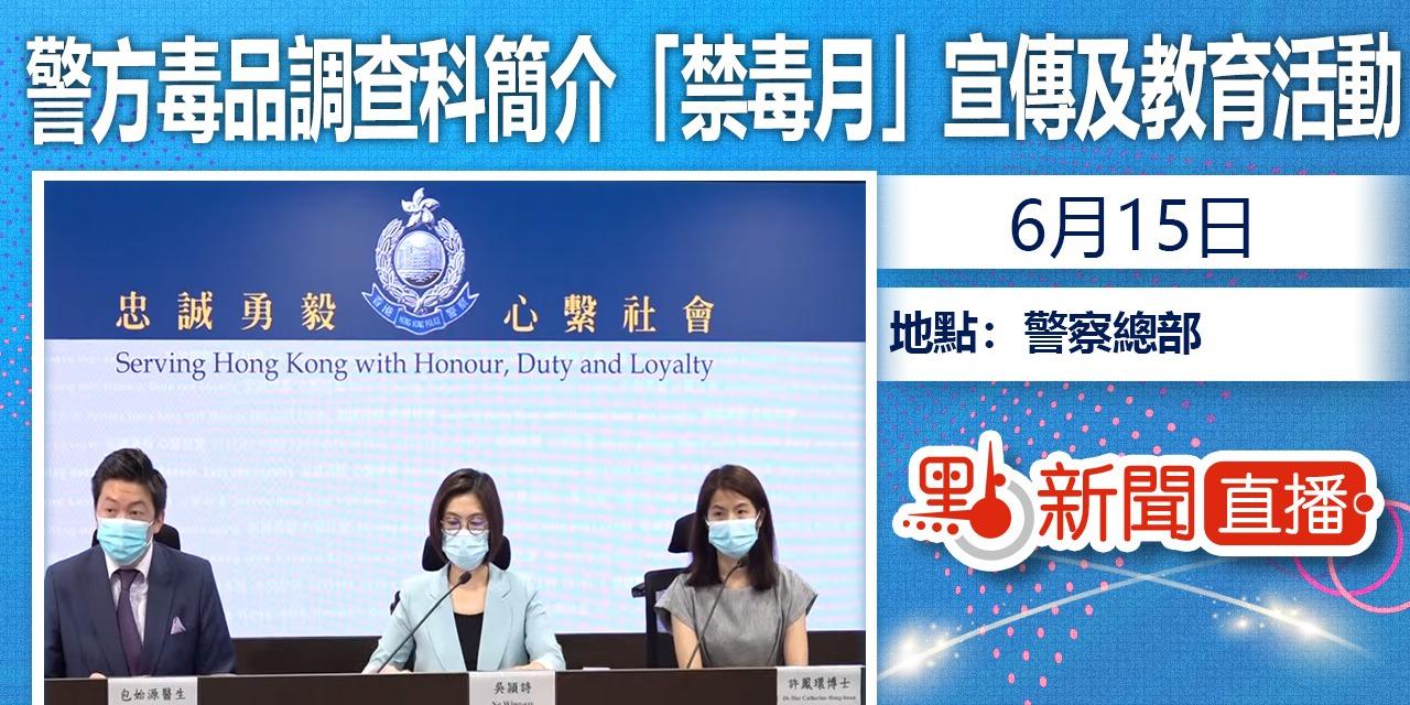 【點直播】6月15日 警方毒品調查科簡介「禁毒月」宣傳及教育活動