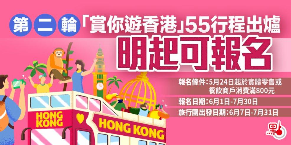 第二輪「賞你遊香港」55行程出爐 明起可報名(附連結)