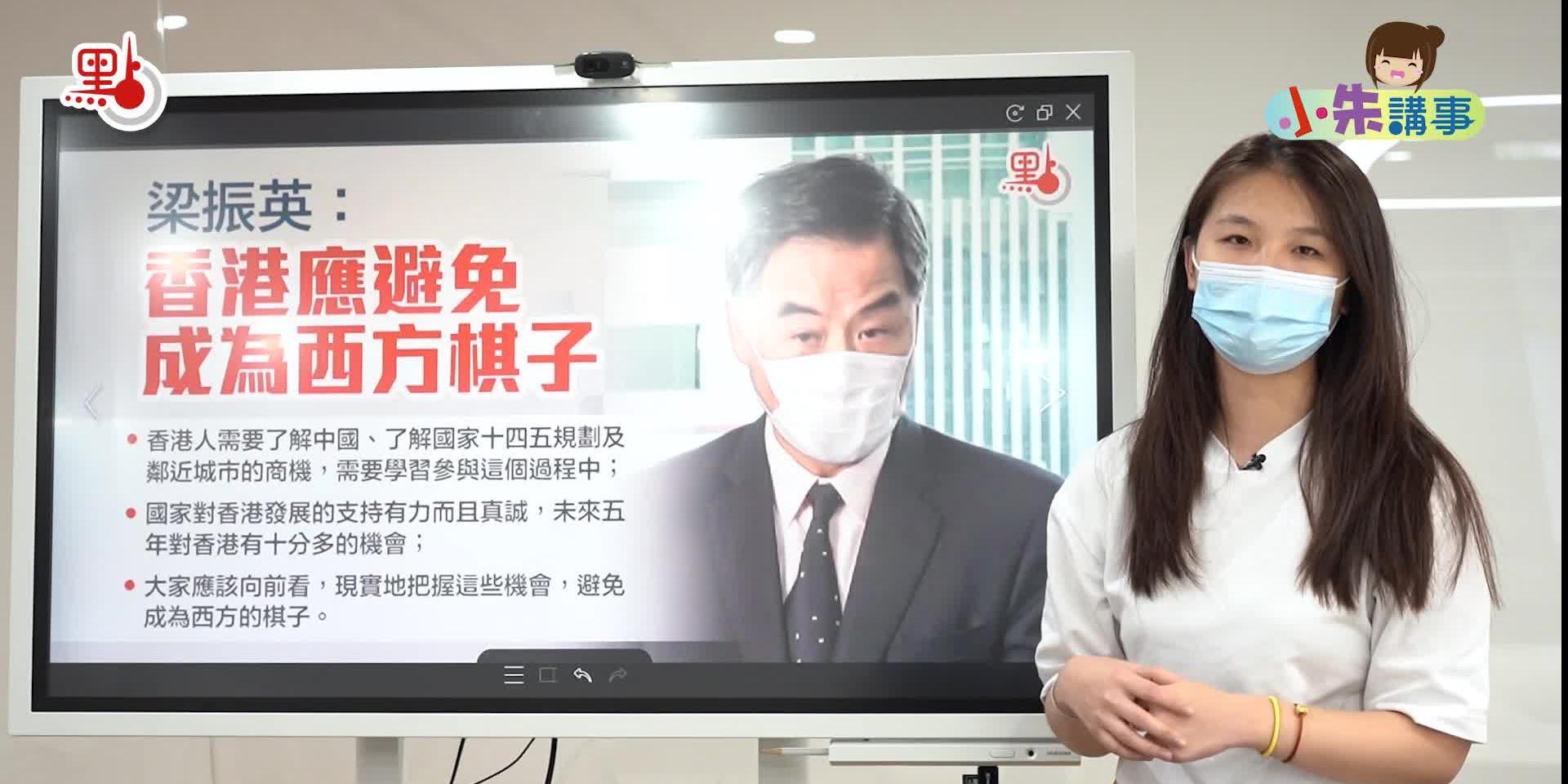 小朱講事|香港唔好淪為西方棋子 打針抽樓今起登記