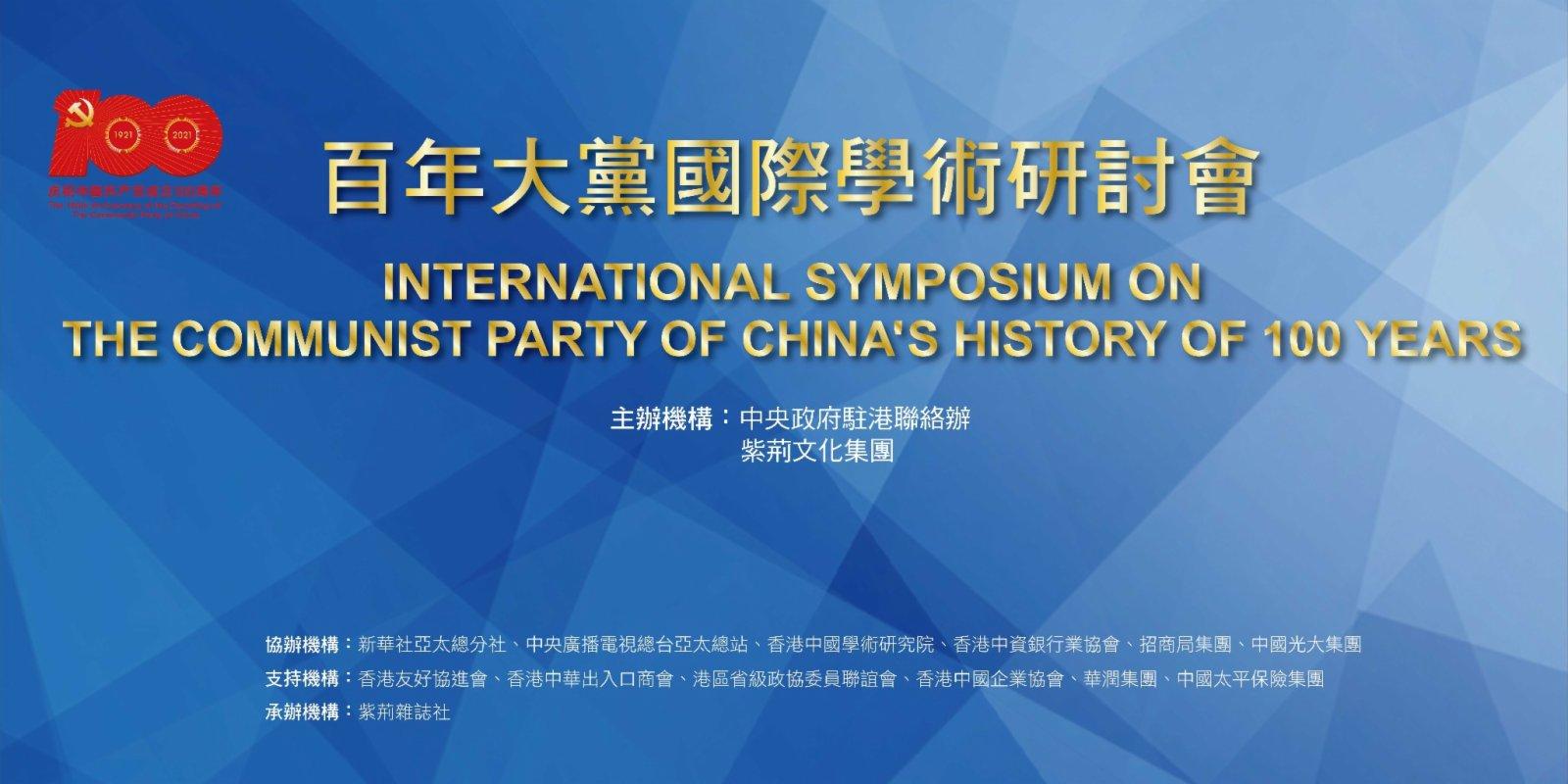 【點直播】6月16日 百年大黨國際學術研討會