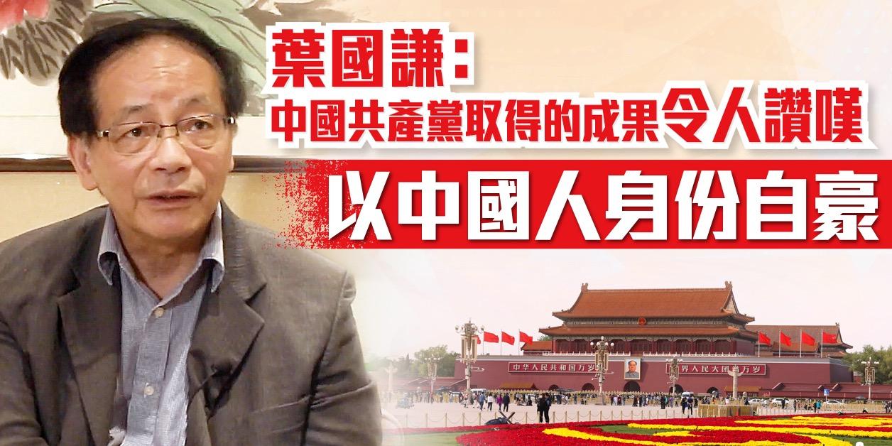 葉國謙:中國共產黨取得的成果令人讚嘆 以中國人身份自豪