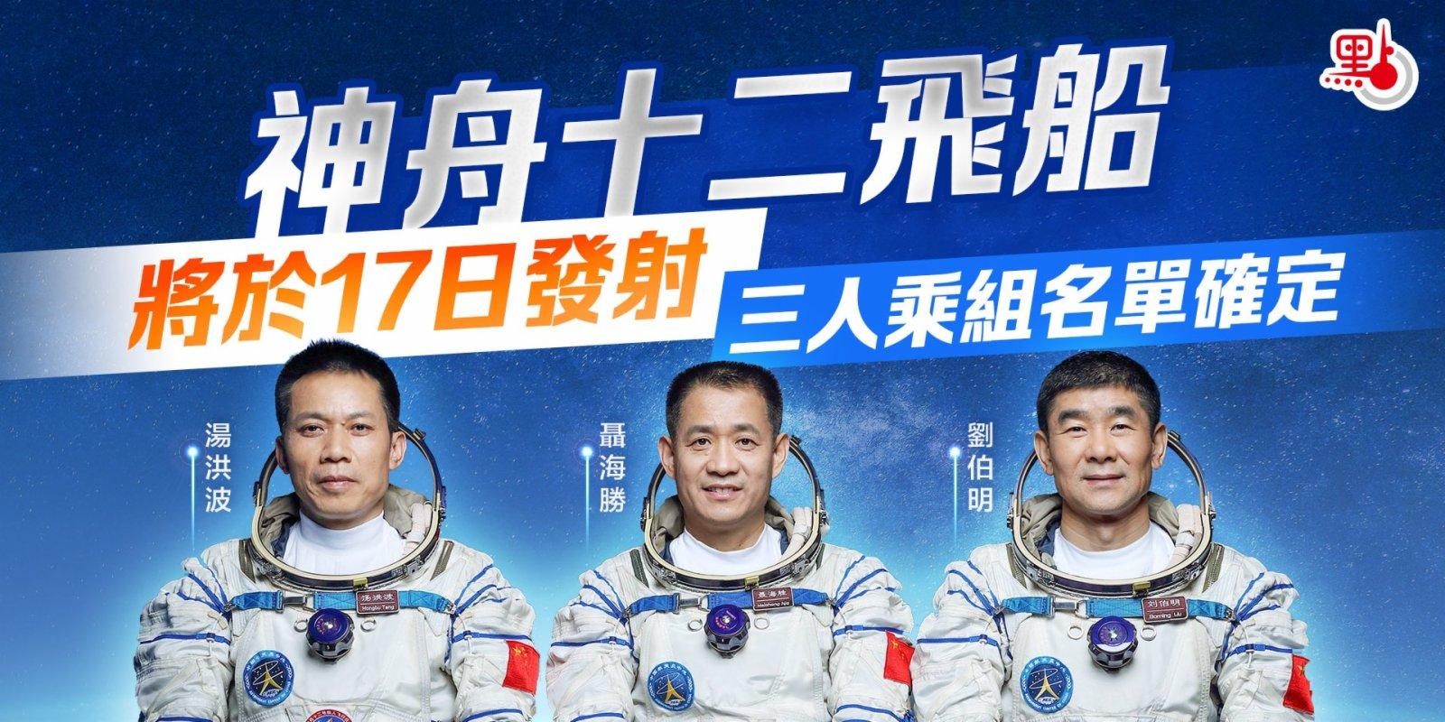 神舟十二飛船將於17日發射 三人乘組名單確定