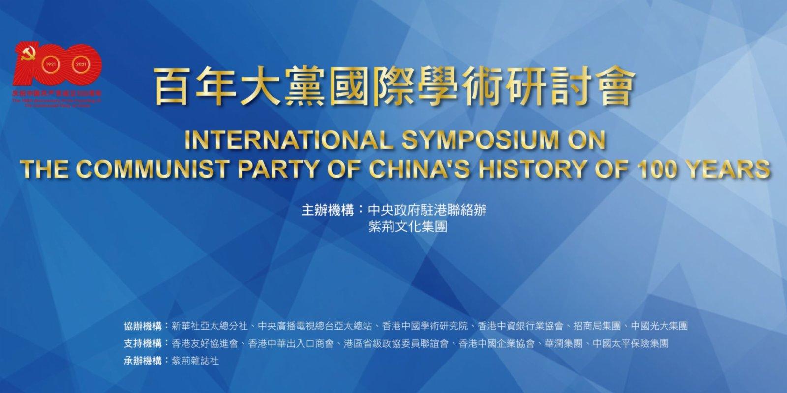 【點直播】6月16日 百年大黨國際學術研討會 (Part 2)