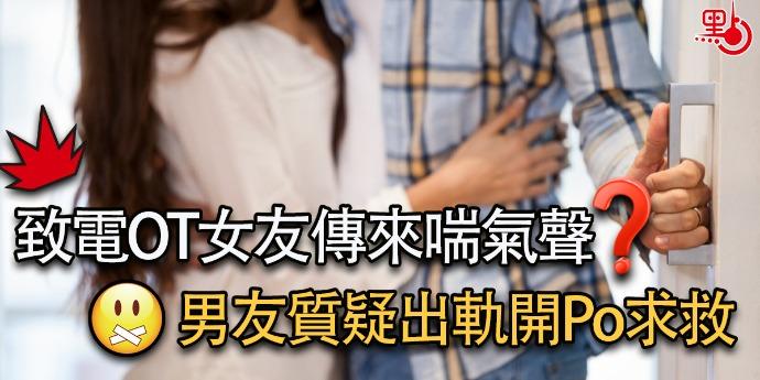 致電OT女友傳來喘氣聲 男友質疑出軌開Po求救
