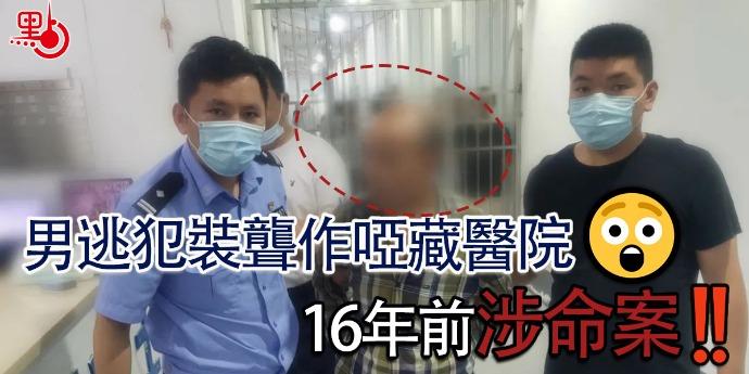 男逃犯裝聾作啞藏醫院 16年前涉命案