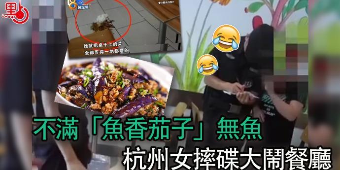 不滿「魚香茄子」無魚 杭州女摔碟大鬧餐廳