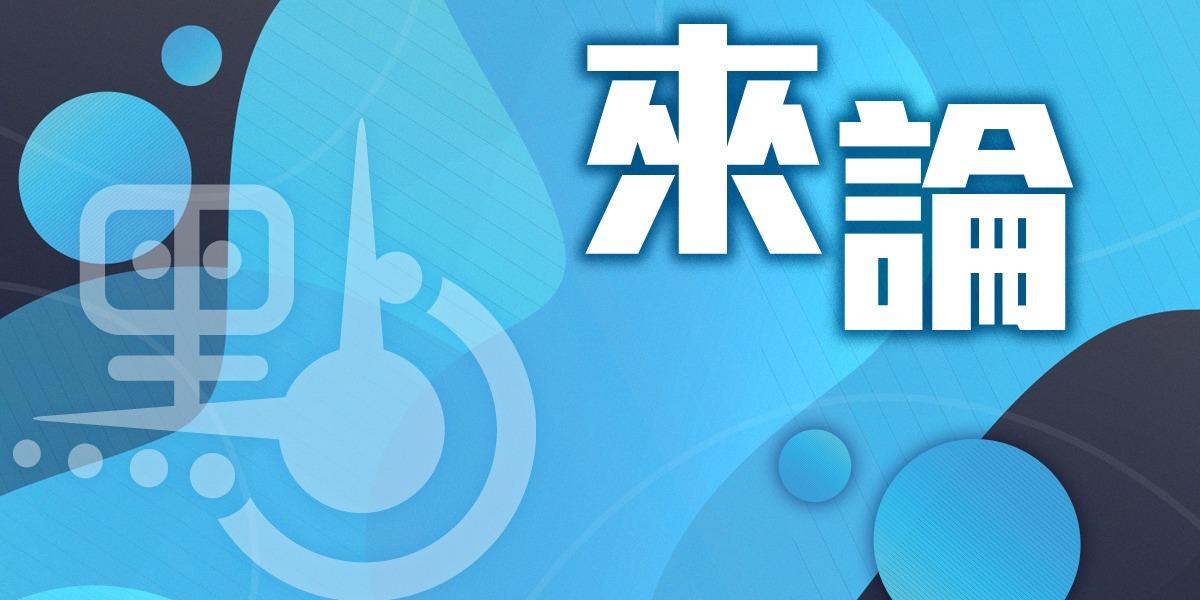 來論 善勸台灣當局在急需救命疫苗情況下須「以人道主義為基準」