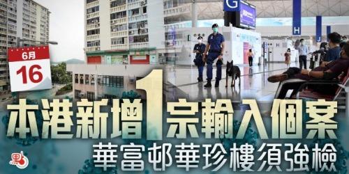 本港新增1宗輸入個案 華富邨華珍樓須強檢