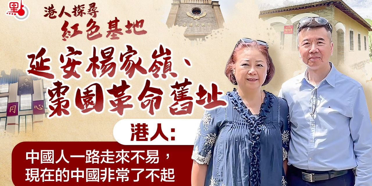 港人探尋紅色基地|訪延安革命舊址 港夫婦:「中國人一路走來不易,現在的中國非常了不起」