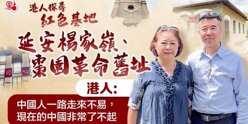 港人探尋紅色基地 訪延安革命舊址 港夫婦:「中國人一路走來不易,現在的中國非常了不起」