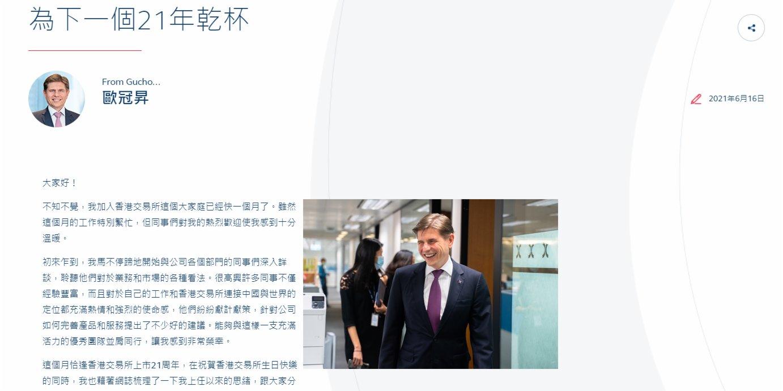 港交所慶上市21周年 歐冠昇:內地經濟騰飛為港交所提供動力