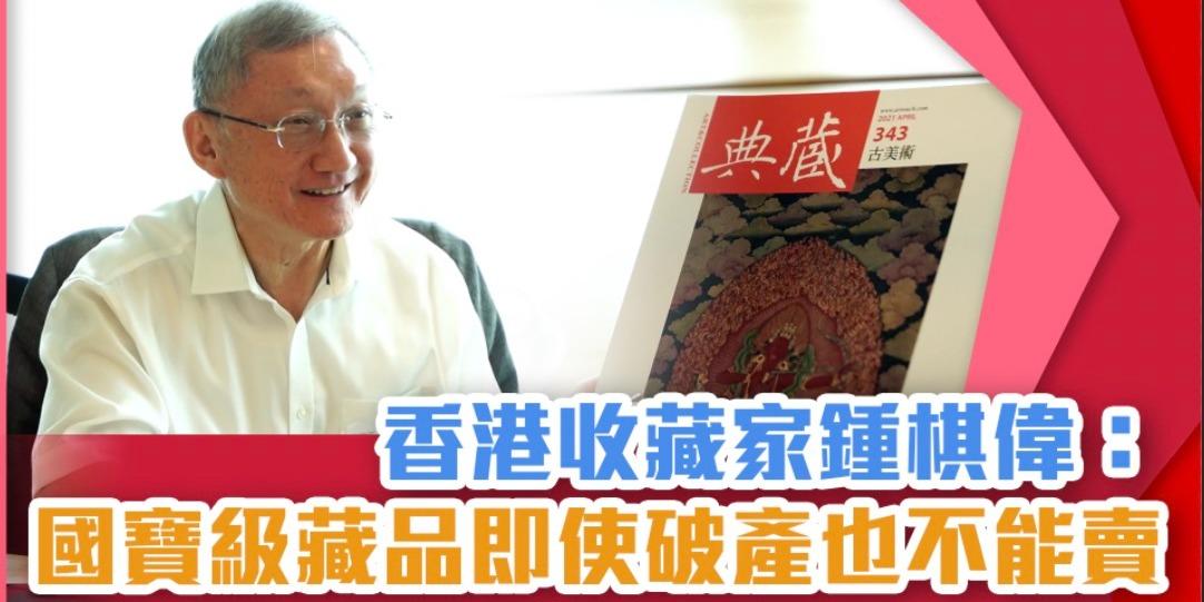 香港收藏家鍾棋偉:國寶級藏品即使破產也不能賣