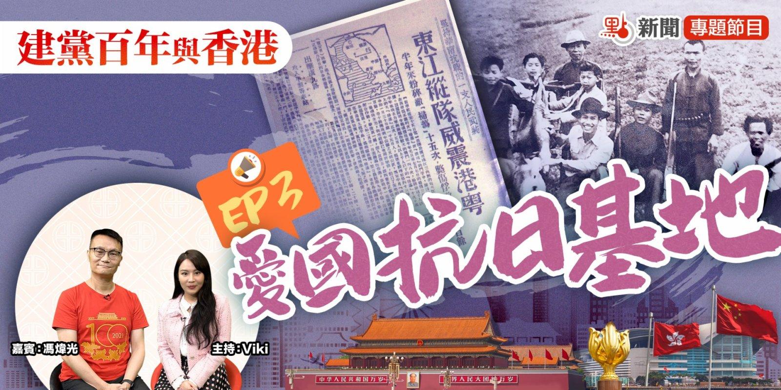 建黨百年與香港 | EP3:愛國抗日基地