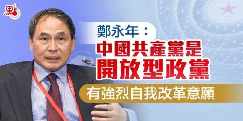 鄭永年:中國共產黨是開放型政黨 有強烈自我改革意願