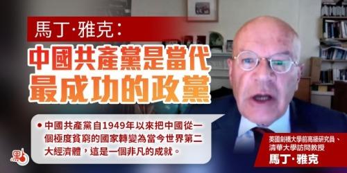 馬丁·雅克:中國共產黨是當代最成功的政黨