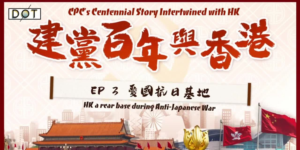 CPC's Centennial Story Intertwined with HK | HK a rear base during Anti-Japanese War