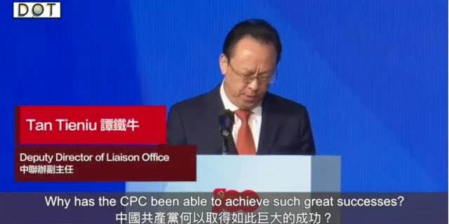 Watch This | HK closely interwined with CPC over past 100 years: Tan Tieniu