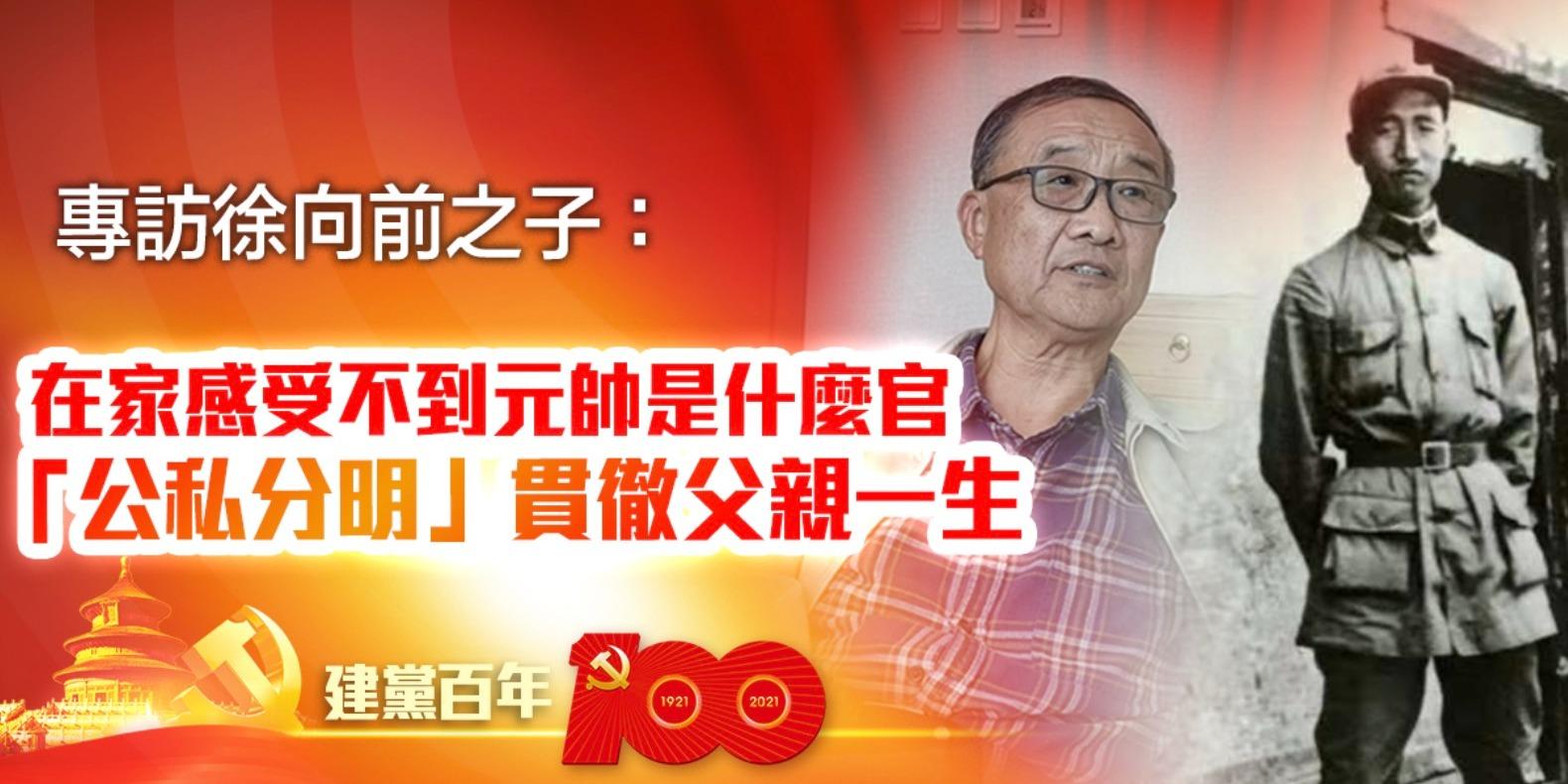建黨百年|專訪徐向前之子:在家感受不到元帥是什麼官 「公私分明」貫徹父親一生