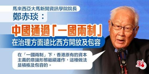鄭赤琰:中國通過「一國兩制」在治理方面遠比西方開放及包容