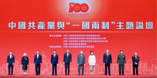 來論 中共是香港實行「一國兩制」的基石
