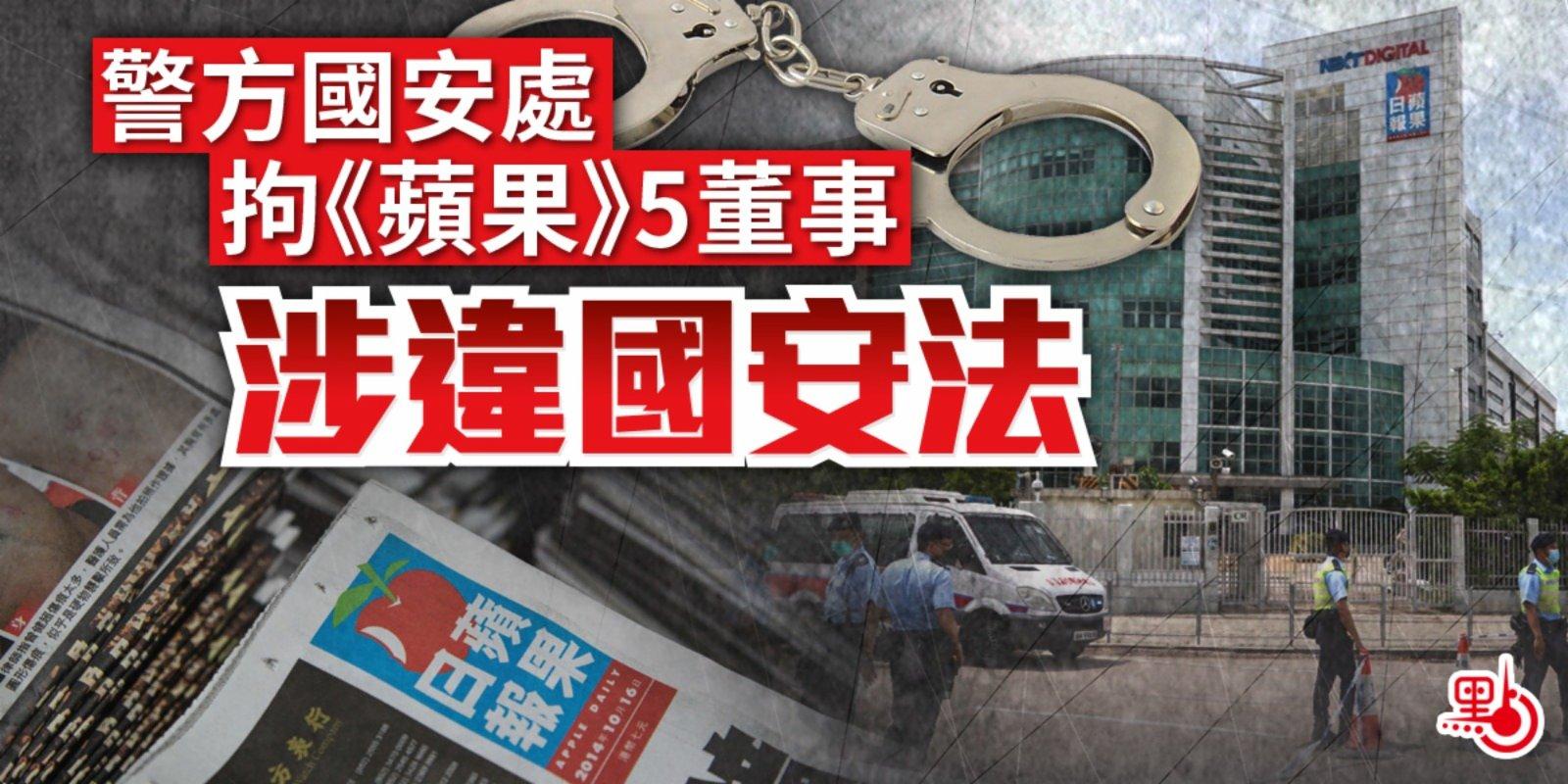 警方國安處拘《蘋果》5董事 涉違國安法