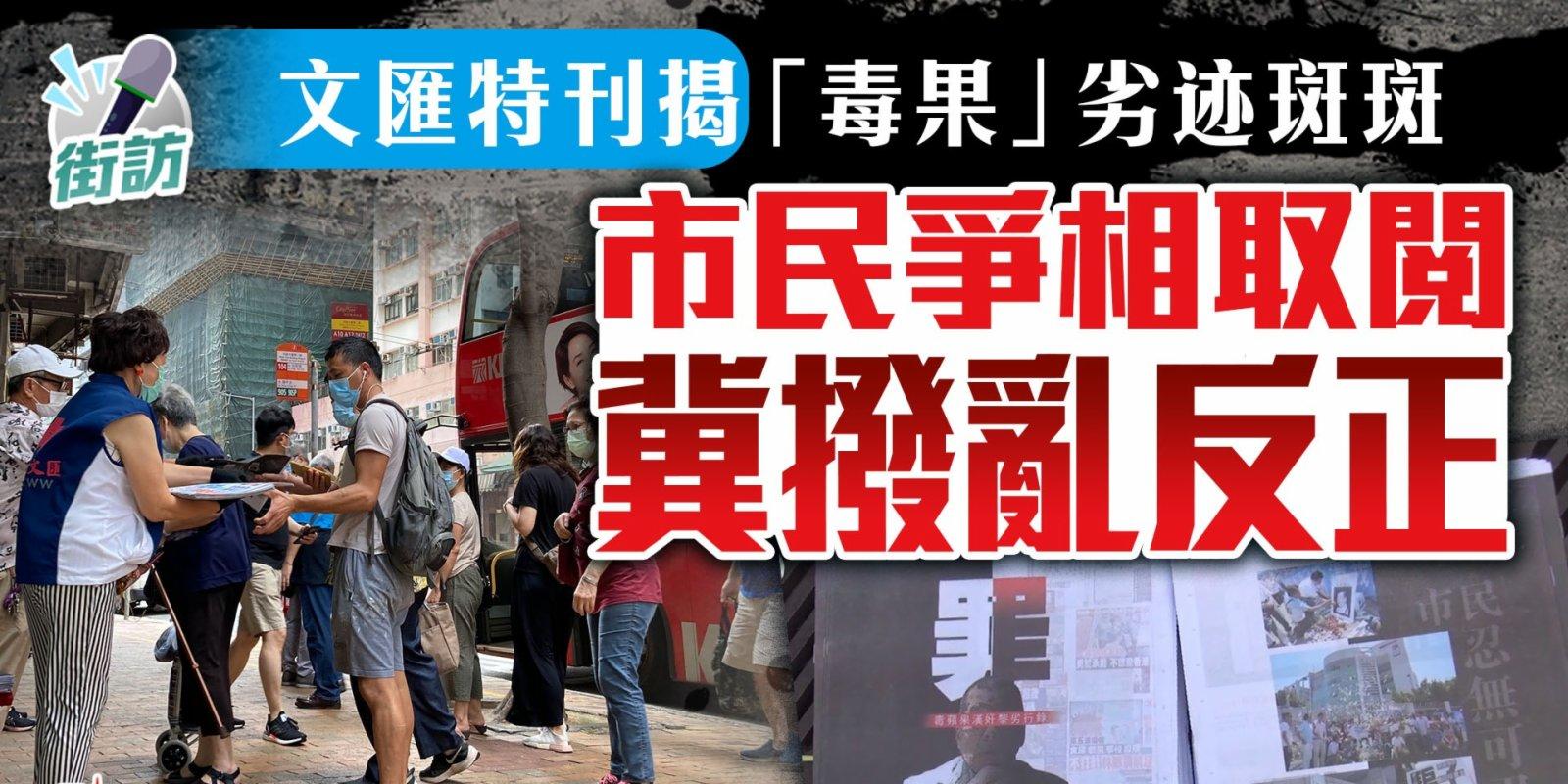 街訪|文匯特刊揭「毒果」劣跡斑斑  市民爭相取閱冀撥亂反正