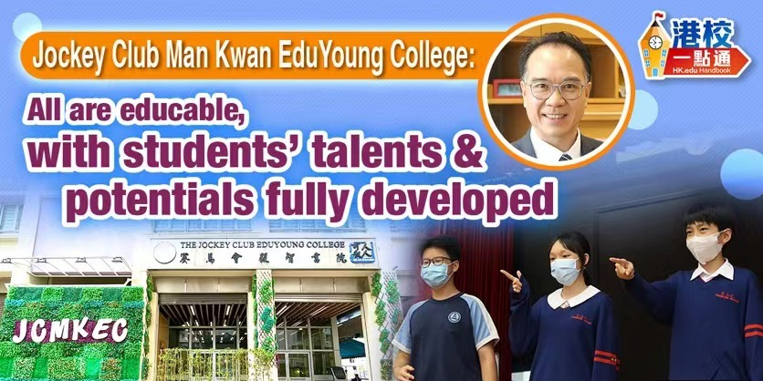 HK.edu Handbook | Jockey Club Man Kwan EduYoung College: All are educable, with students' talents fully developed