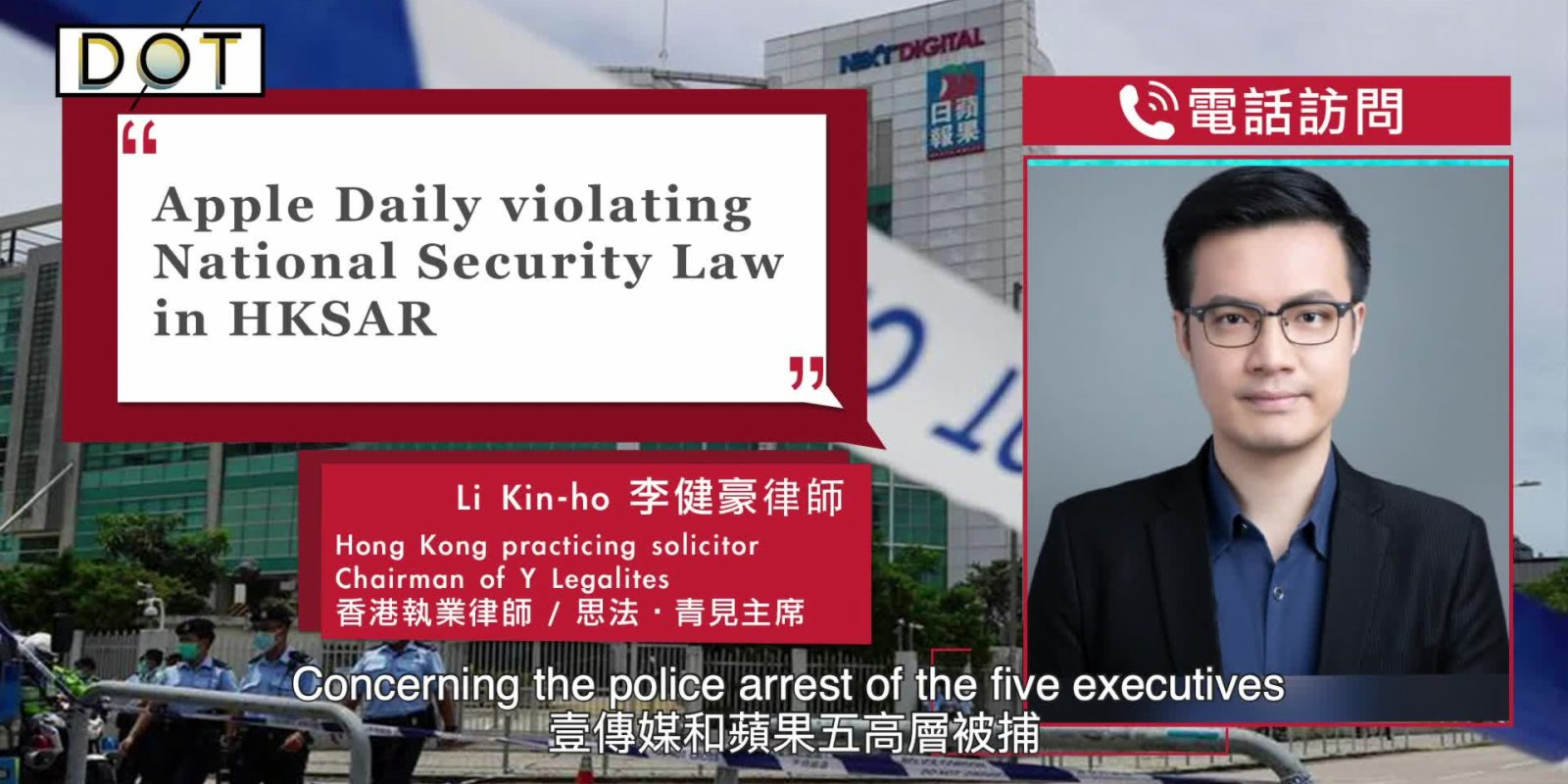 Watch This | Arrest of Apple Daily executives doesn't affect press freedom, but protects media ecosystem in HK