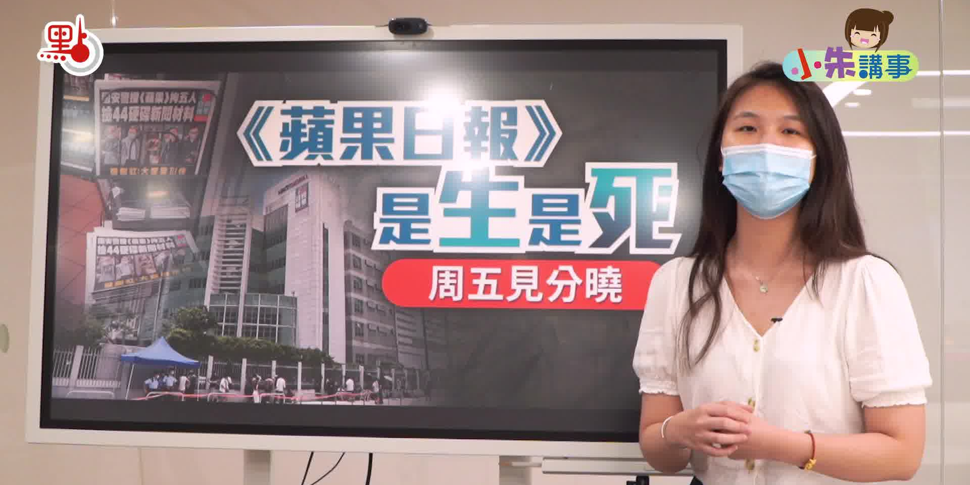 小朱講事 | 蘋果周五生死見分曉  員工勞工糾紛可維權