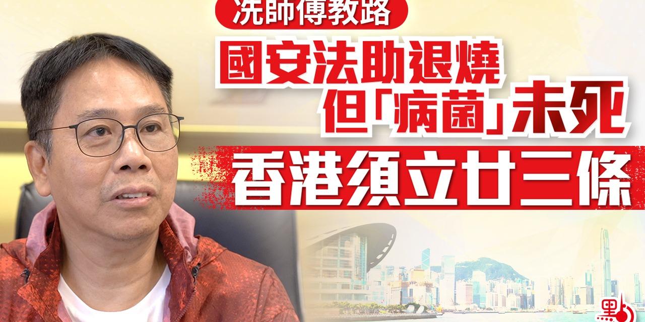 冼師傅教路|國安法助退燒但「病菌」未死 香港須立廿三條