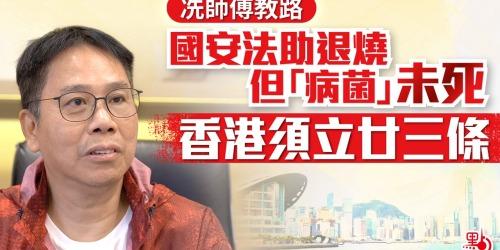 冼師傅教路 國安法助退燒但「病菌」未死 香港須立廿三條