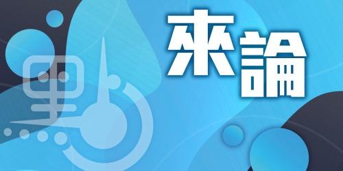 來論|清除香港社會毒瘤行動任重道遠