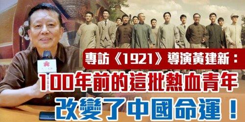100年前的這批熱血青年改變了中國命運!《1921》導演黃建新談創作初心