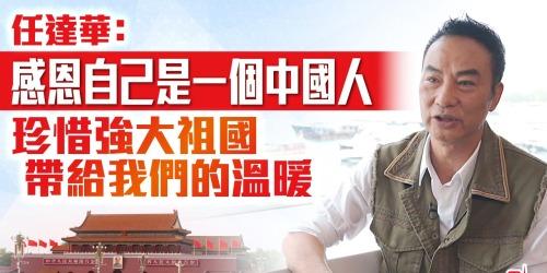 任達華:感恩自己是一個中國人 珍惜強大祖國帶給我們的溫暖