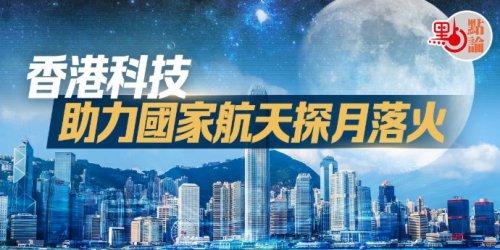 點論  香港科技助力國家航天探月落火