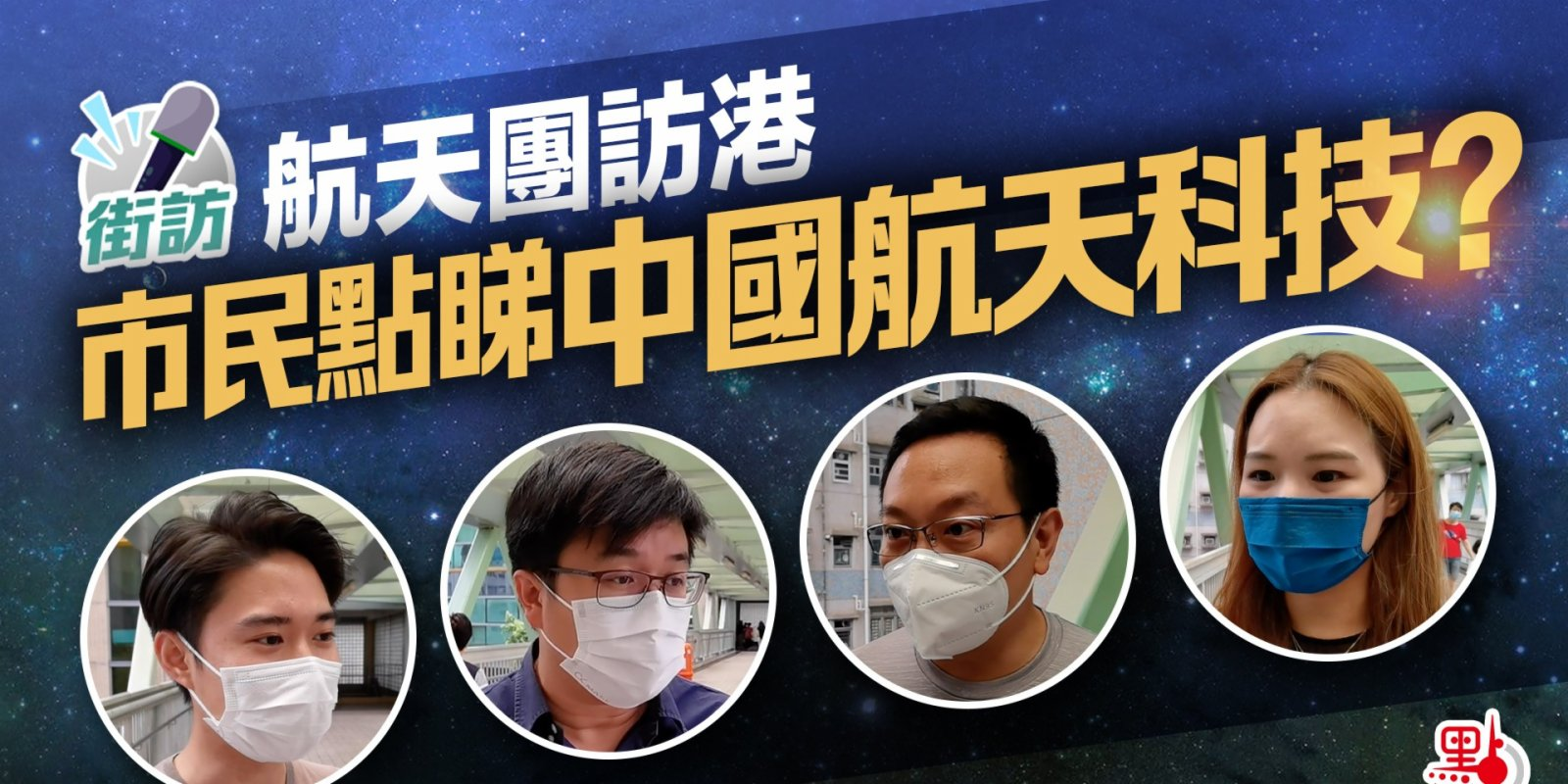 街訪|航天團訪港 市民點睇中國航天科技?