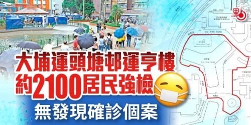 大埔運頭塘邨運亨樓約2100居民強檢 無發現確診個案