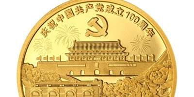 China issues commemorative coins to mark CPC centenary