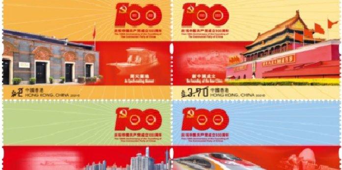 香港郵政7.1推中國共產黨成立100周年郵票