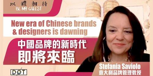 以禮相待   意大利品牌管理教授Stefania Saviolo:中國品牌的新時代即將來臨