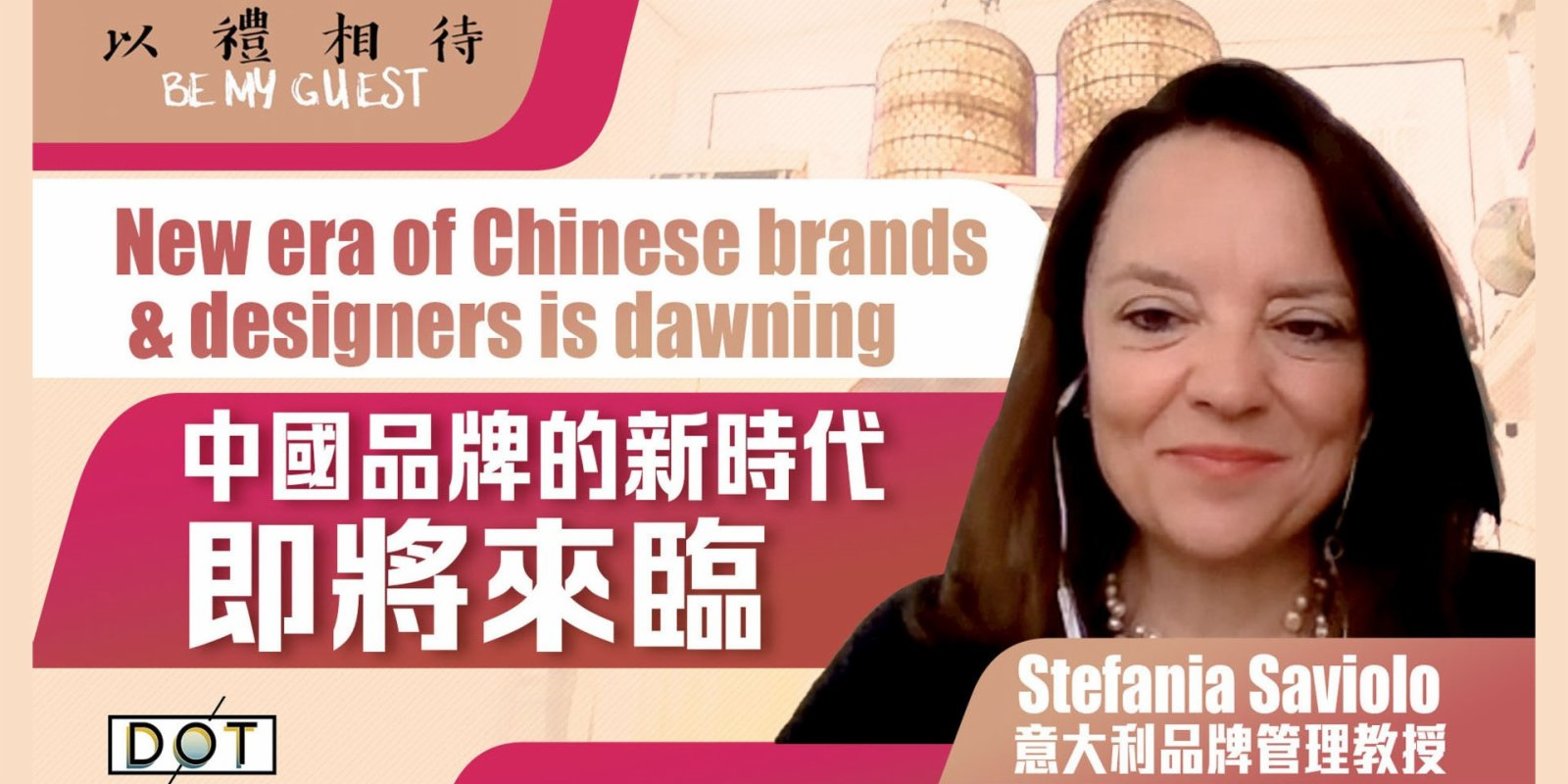 Be My Guest | Stefania Saviolo: New era of Chinese brands & designers is dawning