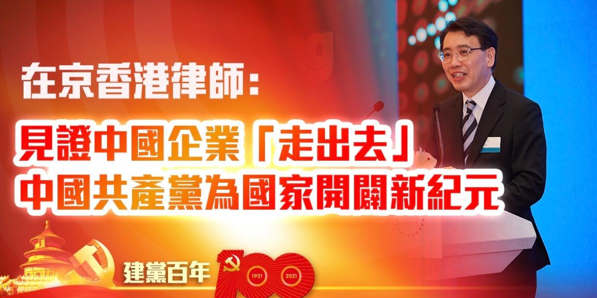 建黨百年|親眼見證中國企業「走出去」 在京香港律師:中國共產黨為中國開闢新紀元