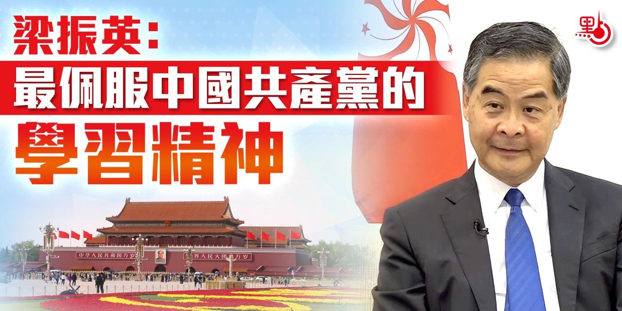 梁振英:最佩服中國共產黨的學習精神
