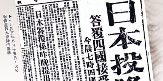 《偉大征程》演出展示大公報名篇《日本投降矣!》