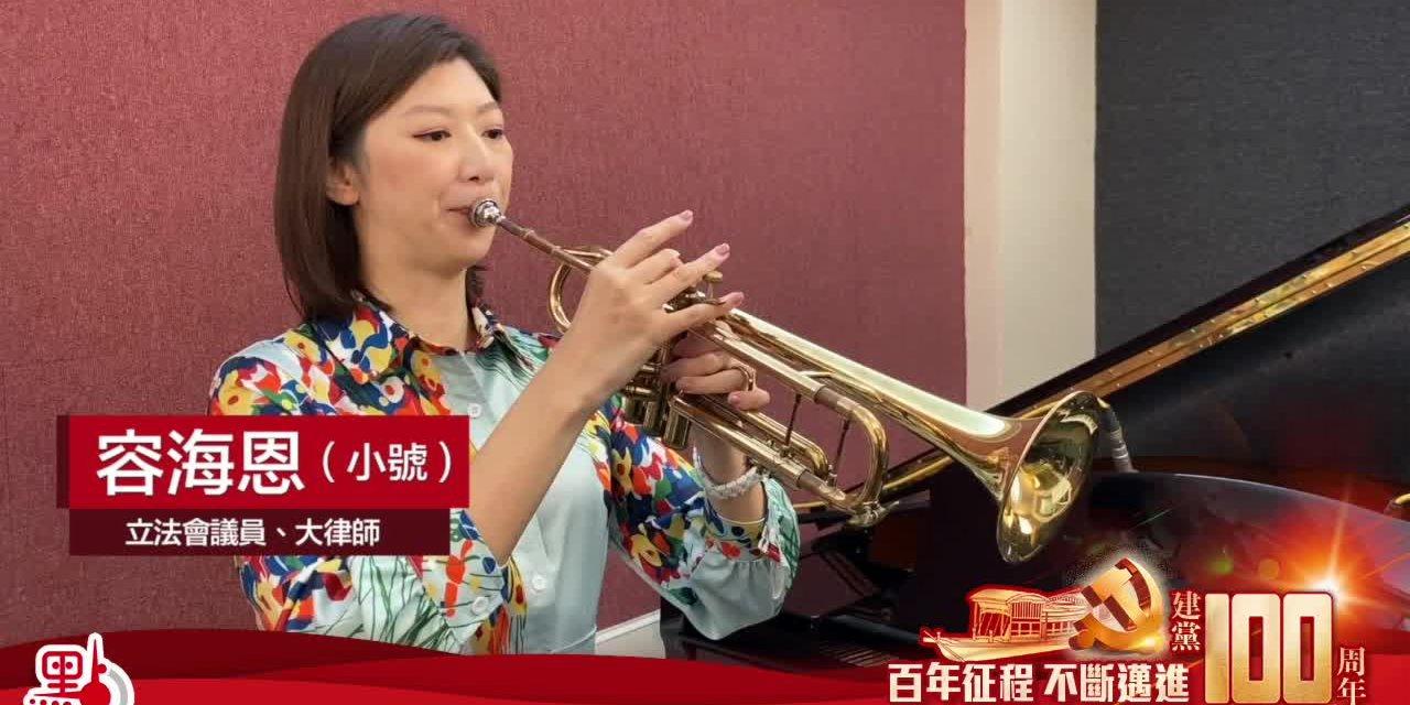建黨百年|慶祝建黨百年 香港各界人士合奏《國際歌》